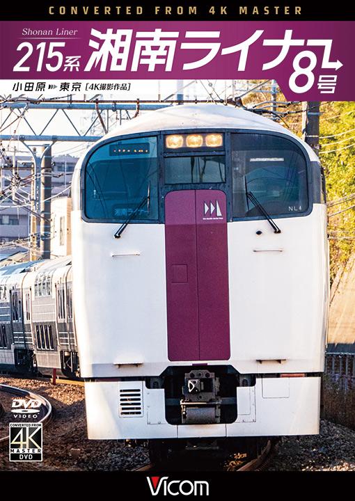 215系 湘南ライナー8号【4K撮影作品】