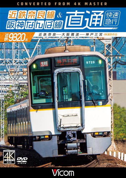 近鉄奈良線&阪神なんば線 直通【4K撮影作品】