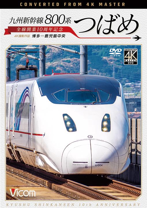 九州新幹線 800系つばめ【4K撮影作品】