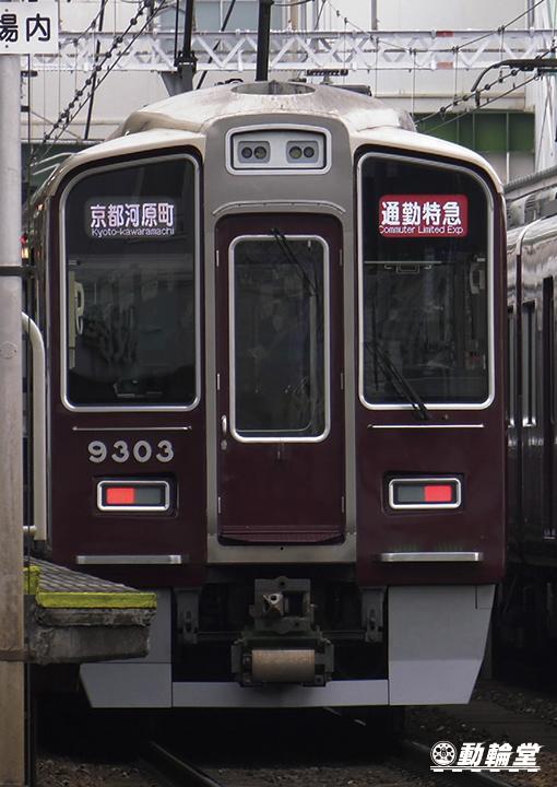 阪急電鉄テラファイル3