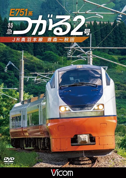E751系 特急つがる2号