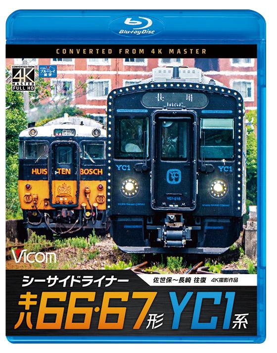 シーサイドライナー キハ66・67形/YC1系【4K撮影作品】