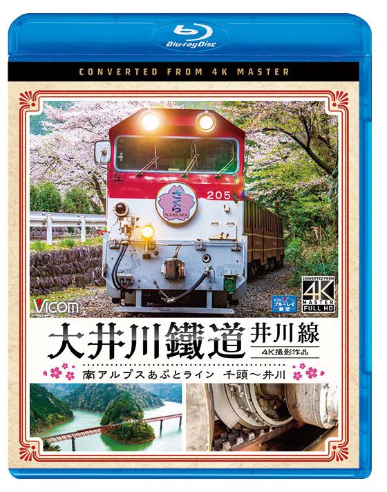 大井川鐵道 井川線【4K撮影作品】